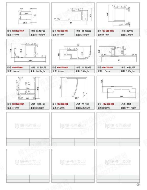 德卡西鋁業01 副本.jpg